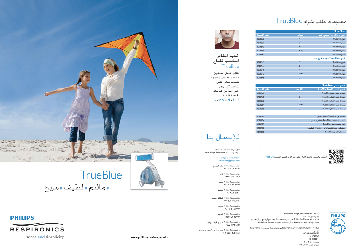 Philips Healthcare - TrueBlue product brochure - cover and back - Arabic pdf