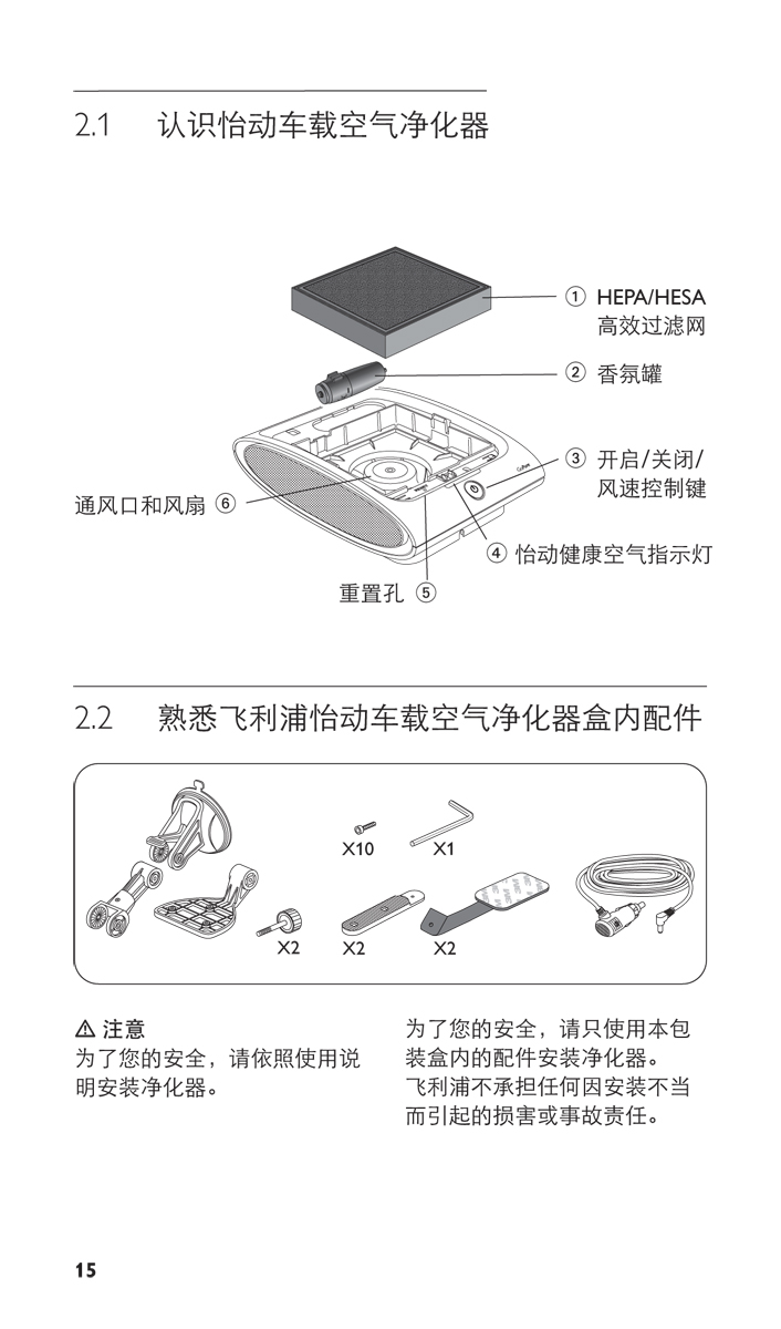 Philips GoPure user guide - inside page - Simplified Chinese